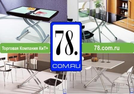 KitPlus столы трансформеры