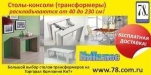 КиТ+ столы трансформеры консоли